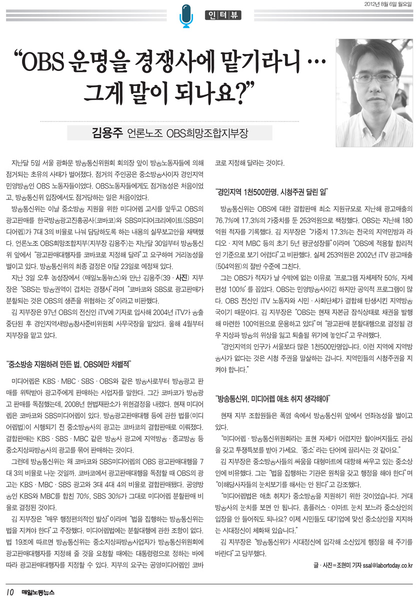 매일노동뉴스_20120806-12.jpg