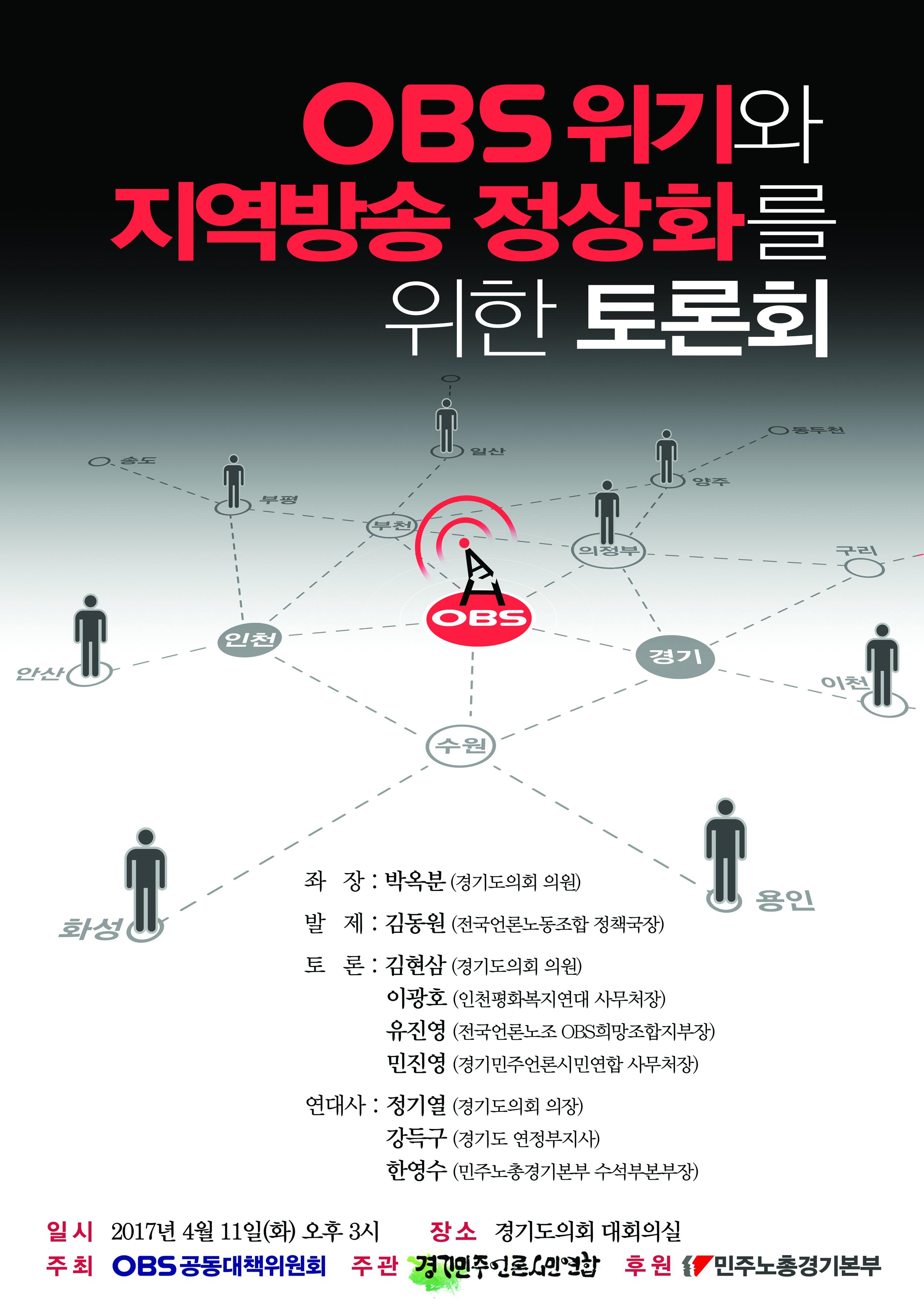 경기도토론회(저화질).jpg
