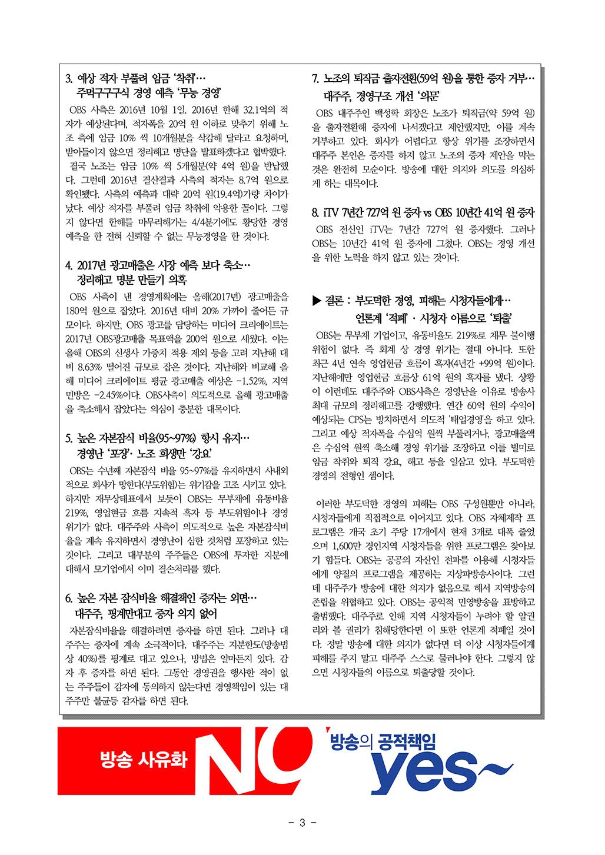 OBS특보15호(20170502최종배포용)_Page_RE3.jpg
